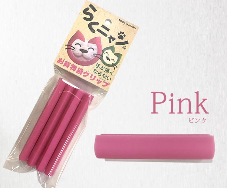 らくニャン ピンク